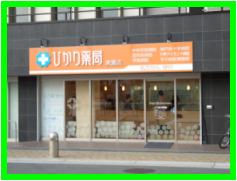 ひかり薬局東灘店